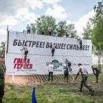 Гонка Героев - 2. 24-05-2014 Алабино. Полигон Таманской дивизии